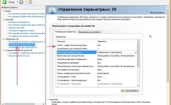 2 - панель управления NVIDIA