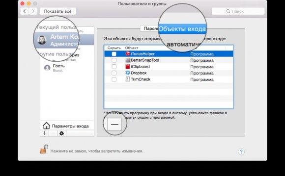 Чистка автозагрузки MacBook