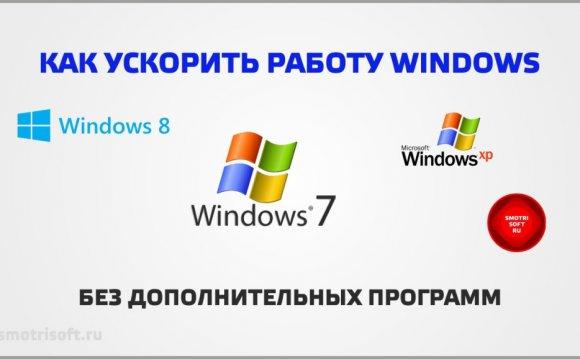 Как ускорить работу windows