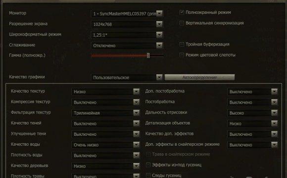 Максимальный FPS в World of