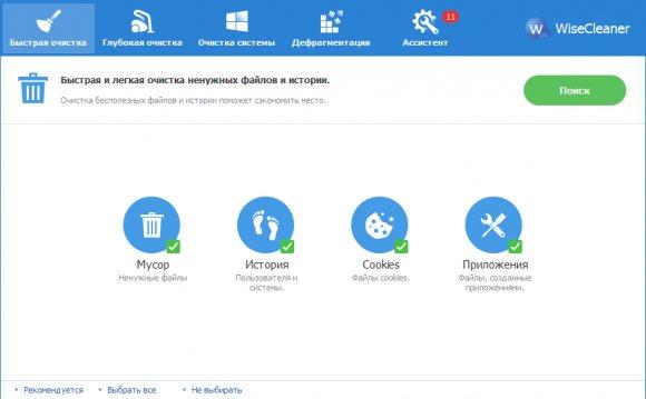 Очистка от «мусора» - Русские