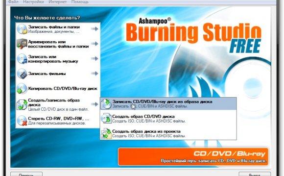 Главное окно Ashampoo Burning