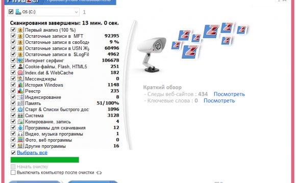 Очистку Компьютера на Русском