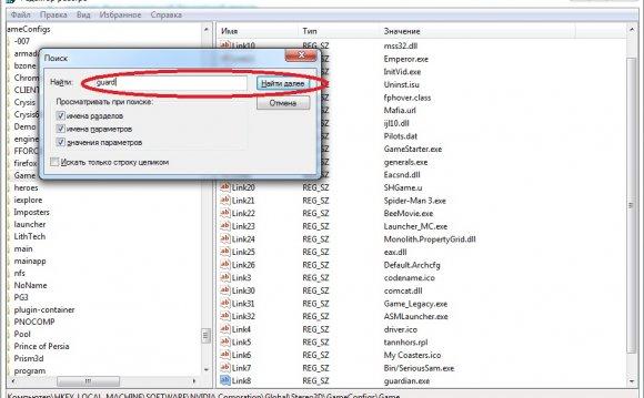 почистить реестр windows 7