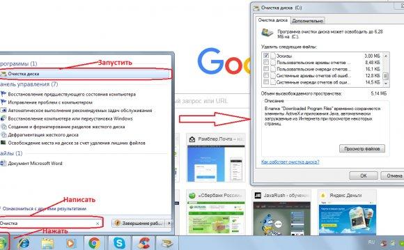 очистки диска в Windows 7