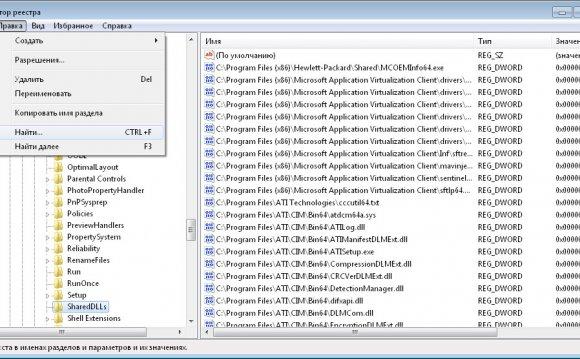 Удаление программы из реестра