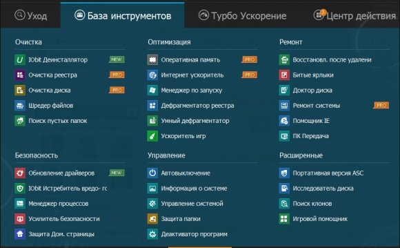 Advanced SystemCare Freе: База