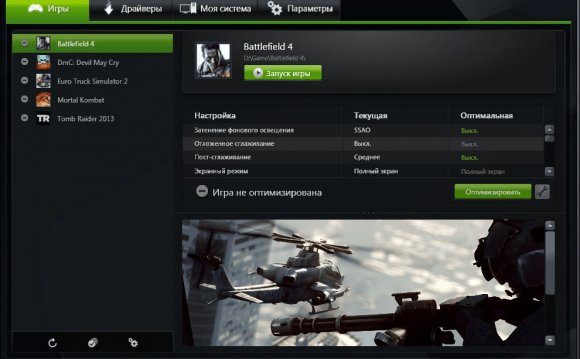 Скачать GeForce Experience для
