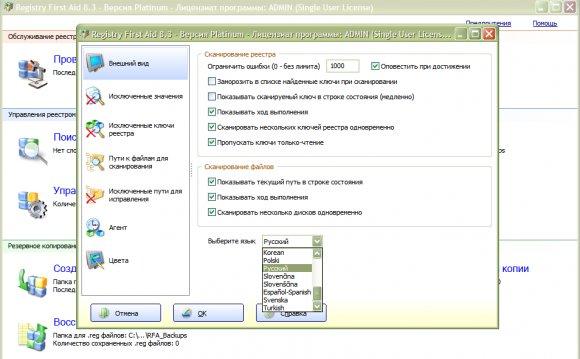 Программа для очистки реестра