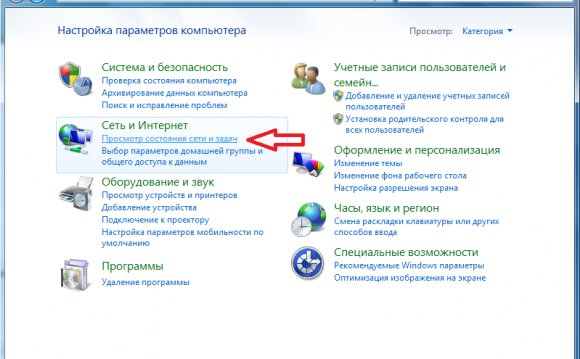 Windows 7 Настройка