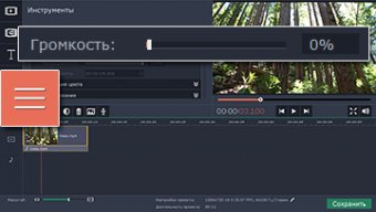 скачать программу для удаления звука из видео бесплатно на русском - фото 11