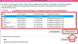 Служба дефрагментации в Windows 8