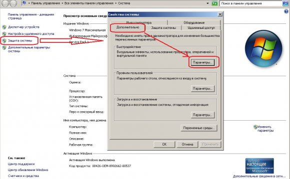 Быстродействие Windows 7
