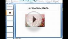 Как сделать простую презентацию на Windows XP(Vista,7,8)