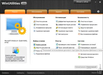 WinUtilities Free Edition 13.0