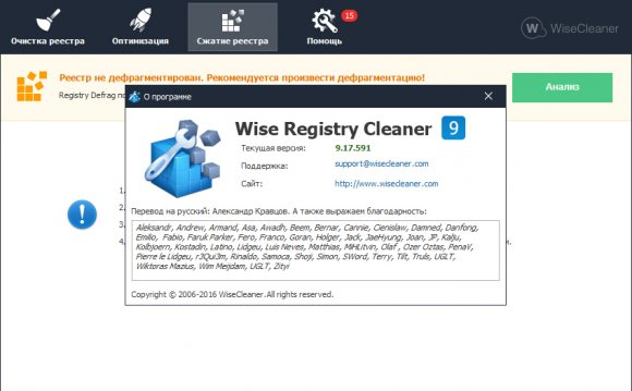 Windows Cleaner Скачать